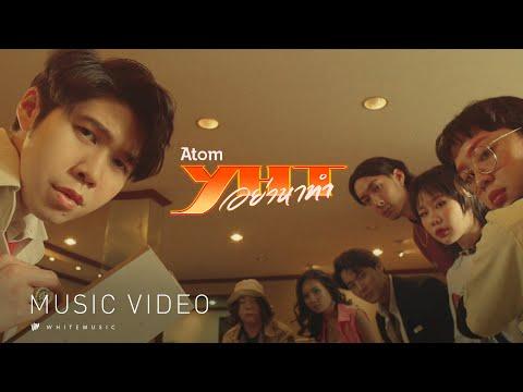 ฟังเพลง - อย่าหาทำ Atom อะตอม ชนกันต์ - YouTube