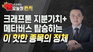 [한상혁의 수익펀치] 크래프톤 지분가치+ 메타버스 탑승…