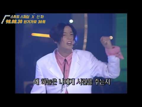 [인기가요 Rewind] 신화(Shinhwa) / 천일유혼
