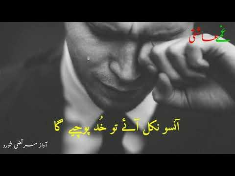 ansoo-nikal-aye-to-khud-pochiyega-2-lines-sad-poetry-by-murtaza-shoro