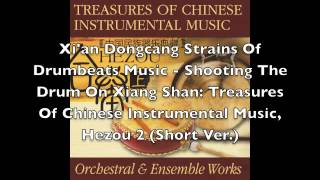 Xi 39 An Dongcang Strains Of Drumbeats Music Shooting The Drum On Xiang Shan Hezou 2 Short Ver