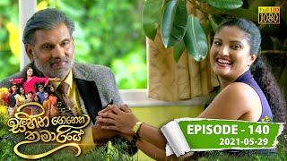 Sihina Genena Kumariye | Episode 140 | 2021-05-29 Thumbnail