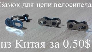 Замок для цепи велосипеда за 0.50$(Замочек для цепи, Бывают три вида, 6 / 7 / 8 скорости, 9 скоростей и 10 скоростей. Скорости различают по количеств..., 2016-03-18T08:44:41.000Z)