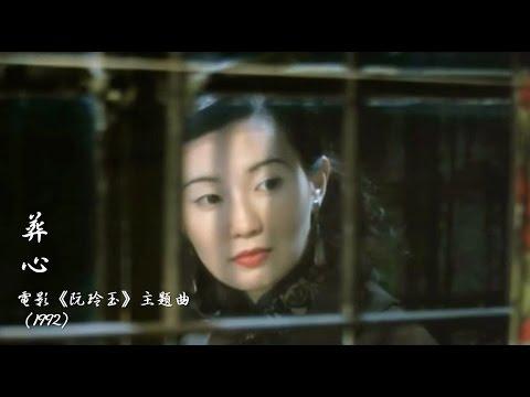黃鶯鶯 - 葬心 (電影《阮玲玉》主題曲)【1992】
