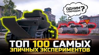 ТОП 100 САМЫХ ЭПИЧНЫХ ЭКСПЕРИМЕНТОВ РАЗРУШИТЕЛЕЙ МИФОВ в World of Tanks