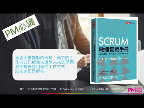 【PM讀書會】SCRUM敏捷實戰手冊(PPT影音版)
