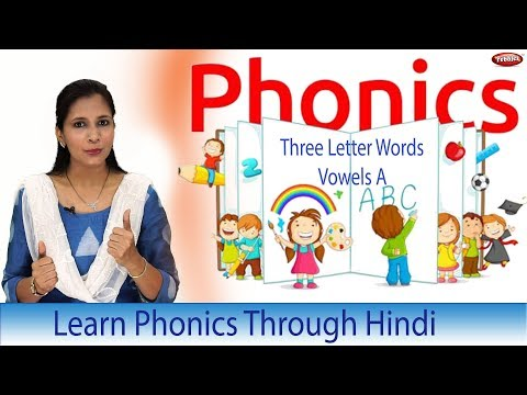 Phonics Through Hindi | Three Letter Words Vowels A | Learn English Phonics| Hindi Video