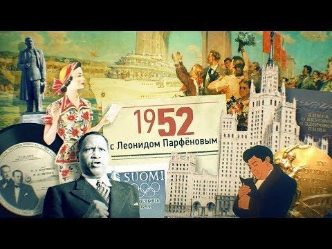 1952: Волго-Дон. Крепдешин. Последний съезд Сталина. Высотки. Королева Елизавета