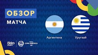 Фото Аргентина – Уругвай. Кубок Америки 2021. Обзор матча 19.06.21