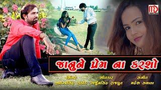 Janune Prem Na Karso   Full Video Song   Love Song 2018   Musicaa Digital