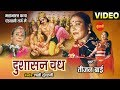 Duahasan Vadh - दुशासन वध - Padam Shri, Padam Bhushan, Dr. Teejan Bai - Pandwani - CG Epic Story