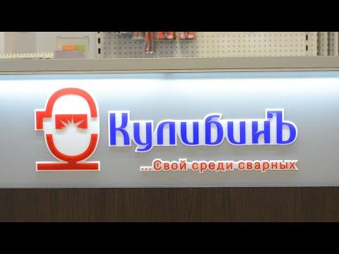 "Магазин сварочной техники ""КулибинЪ"""