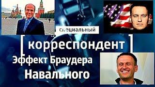 Специальный корреспондент Эффект Браудера  ПРЕДАТЕЛЬСТВО Навального - ЖЕСТОКАЯ ПРАВДА