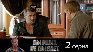 Бывших не бывает - Серия 2/ 2013 / Сериал / HD 1080p