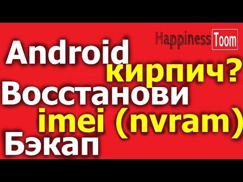 Бэкап и восстановление IMEI (nvram) блока на Android MTK с помощью Sp Flash Tools без Root