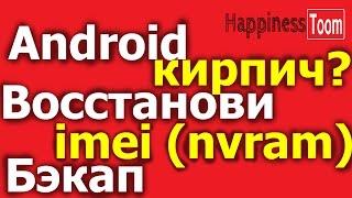 видео Как создать полный бэкап телефона Android без рут
