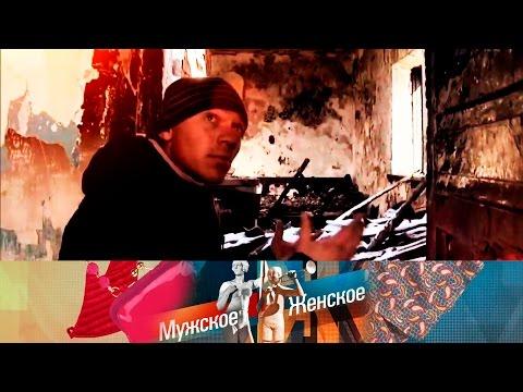 Мужское / Женское - Изогня давполымя. Выпуск от06.03.2017