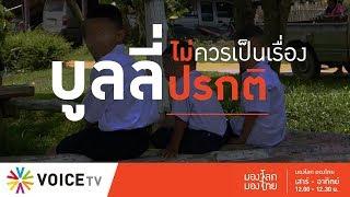 มองโลกมองไทย - เด็กไทย 6 แสนคน ถูกกลั่นแกล้งในโรงเรียน