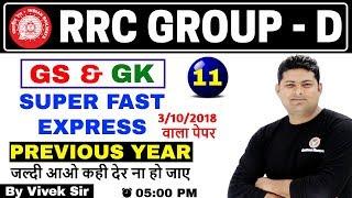 Class-11| RRC GROUP-D  2019| GK & GS By Vivek Sir|SUPER FAST EXPRESS| 05:00 pm