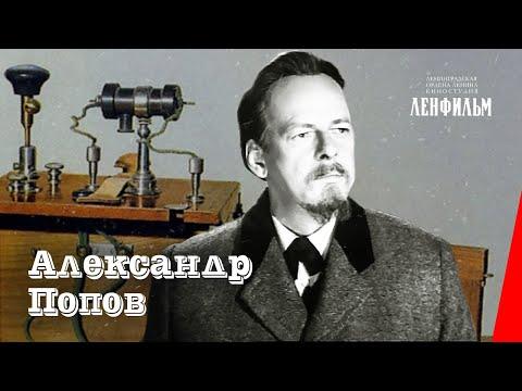 Александр Попов (1949) фильм