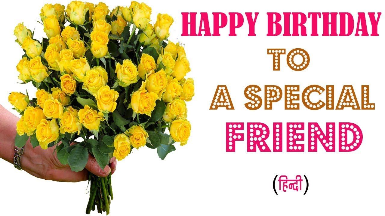 Birthday Wishes For A Special Friend In Hindi Best Friend Birthday Wishes Youtube