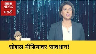 HOW SOCIAL MEDIA INFORMATION IS USED BY CYBER THIEVES TO ROB YOU OF YOUR MONEY? (BBC MARATHI VIDEO)