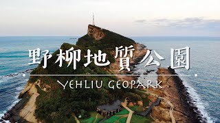 Yehliu Geopark