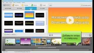 """Профессиональная программа для создания слайд-шоу """"ФотоШОУ PRO"""""""