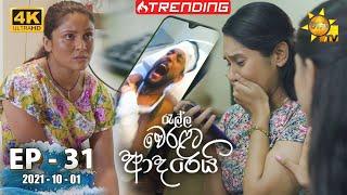 Ralla Weralata Adarei | Episode 31 | 2021-10-01 Thumbnail
