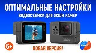 GoPro: Оптимальные настройки видеосъемки для экшн-камер. Уроки, советы. GoPro 7, 6, 5, 4, 3