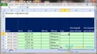 Функции даты в Excel