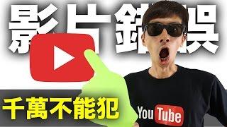 youtube影片製作教學(你千萬不能犯的4個錯誤)EP1 (中文字幕)