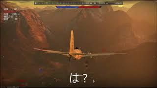 War Thunder・AB 迫真空軍部・飛行の裏技