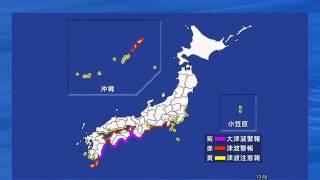 【南海トラフ地震】緊急地震速報---大津波警報(sm17649172)