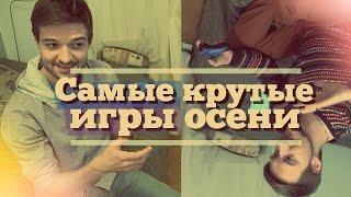 Наикрутейшие игры осени 2014 по мнению Droider.ru