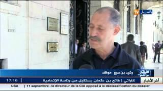 حج2016: إنطلاق عملية دفع تكاليف الحج على مستوى وكالات بنك الجزائر