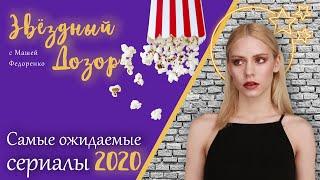 Самые ожидаемые СЕРИАЛЫ 2020: Властелин колец, продолжение Игры престолов, Эйфория 2 сезон и другие