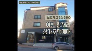 아산 장재리 상가주택매매