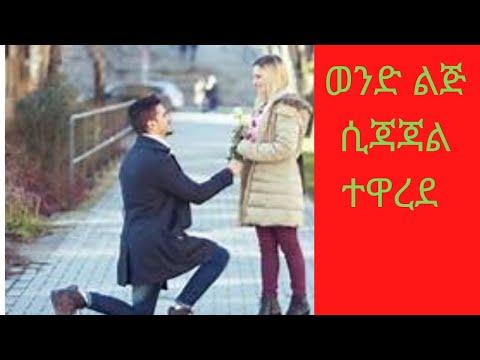 ethiopian love-new ethiopian love story-ወንዶች ተሳቀባቸው ይገርማል።