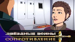 Звёздные войны: Сопротивление - Серия 11 - Мультфильм Disney STAR WARS RESISTANCE
