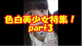 【かわいい】色白美少女画像特集!part3】 チャンネル登録是非お願いしま...
