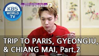 A trip alone to Paris, Gyeongju, & Chiang Mai, Part.2[Battle Trip/2019.02.24]