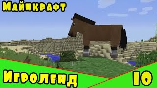 Веселая игра Minecraft – создай свой собственный ИГРОЛЕНД в Майнкрафт. [10] Серия