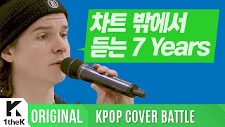 KPOP COVER BATTLE Legend VS Rookie (차트 밖 1위 시즌2): Lukas Graham _ 7 Years