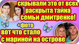 ДОМ 2 НОВОСТИ ♡ Раньше Эфира 11 марта 2019 (11.03.2019).