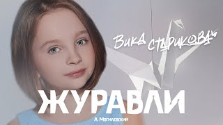 Download ВИКА СТАРИКОВА (10 лет) - ЖУРАВЛИ (А. Могилевский) / VIKA STARIKOVA - CRANES (A. Mogilevsky) Mp3 and Videos