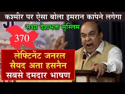 Great Speech Lieutenant General Syed Ata Hasnain ! Kashmir Article 370