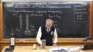 Урок 190. Приборы для измерения влажности
