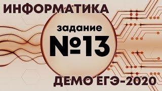 Решение задания №13. Демо ЕГЭ по информатике - 2020