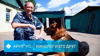 Кинолог и его друг: о воспитании собаки, работе в полиции и фильме о Мухтаре